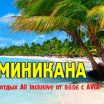 ВОЛШЕБНАЯ ДОМИНИКАНА «ALL INCLUSIVE» — СПЕШИТЕ!!! БРОНИРОВАНИЕ ДО 27.07!!!